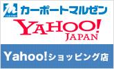 カーポートマルゼン Yahoo!ショッピング店